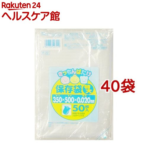 きっちんばたけ 保存袋 透明 特大(50枚入*40袋セット)