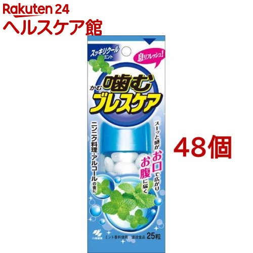 噛むブレスケア スッキリクールミント(25粒入*48個セット)【ブレスケア】