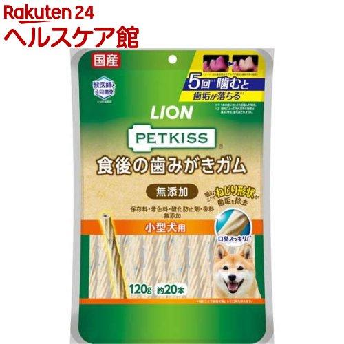 専門店 セール価格 ペットキッス 食後の歯みがきガム 無添加 小型犬用 120g
