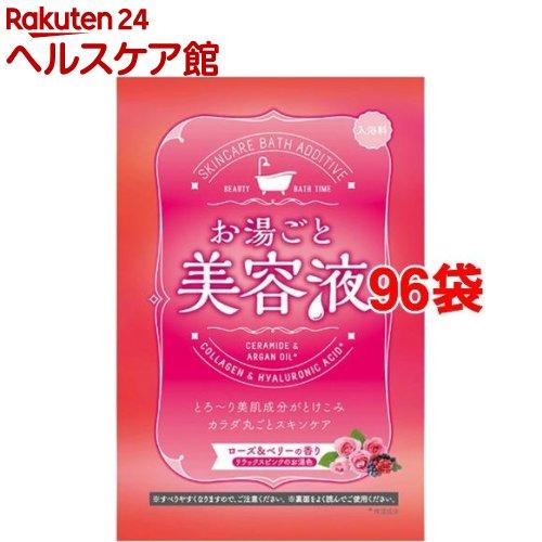 お湯ごと美容液 ローズ&ベリーの香り(60g*96袋セット)