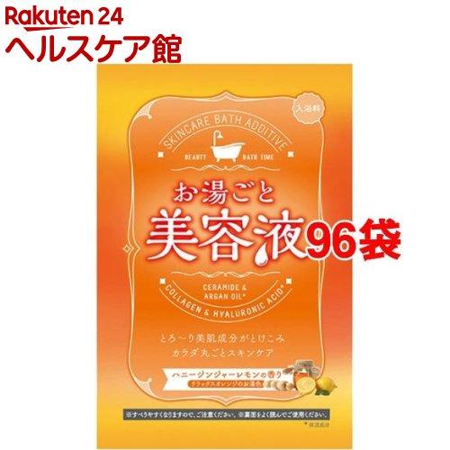 お湯ごと美容液 ハニージンシャーレモンの香り(60g*96袋セット)