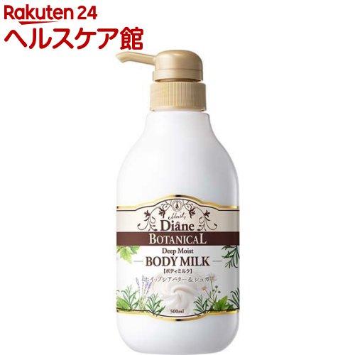 ダイアンボタニカル / ダイアンボタニカル ボディミルク [ハニーオランジュの香り] ディープモイスト ダイアンボタニカル ボディミルク [ハニーオランジュの香り] ディープモイスト(500ml)【ダイアンボタニカル】