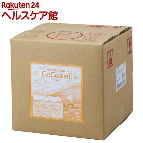 ハクゾウ 全身洗浄料 CoCoemi(ココエミ)(18L)【ハクゾウ】