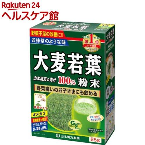 山本漢方 送料無料 おすすめ特集 青汁 大麦若葉粉末100% 85g