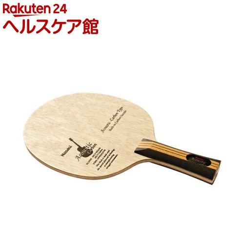 ニッタク シェイクラケット アコースティック カーボン フレア(1コ入)【ニッタク】【送料無料】