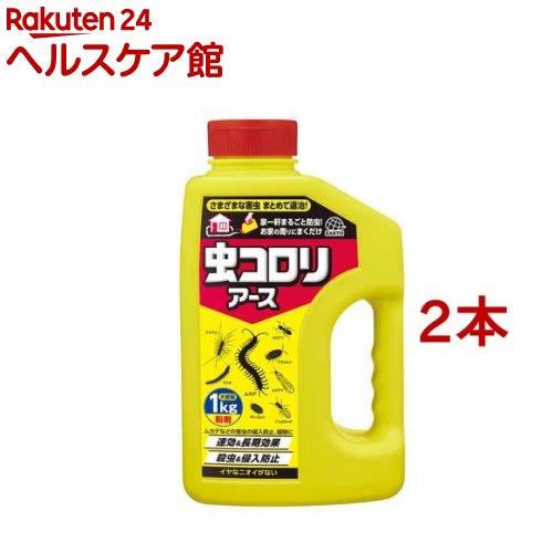 虫コロリ 結婚祝い 虫コロリアース 粉剤 殺虫 半額 侵入防止 2コセット 1kg