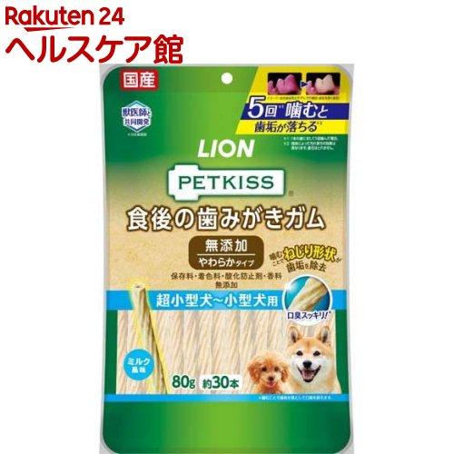 ペットキッス 食後の歯みがきガム 無添加 定価 送料無料激安祭 超小型犬~小型犬用 80g やわらかタイプ