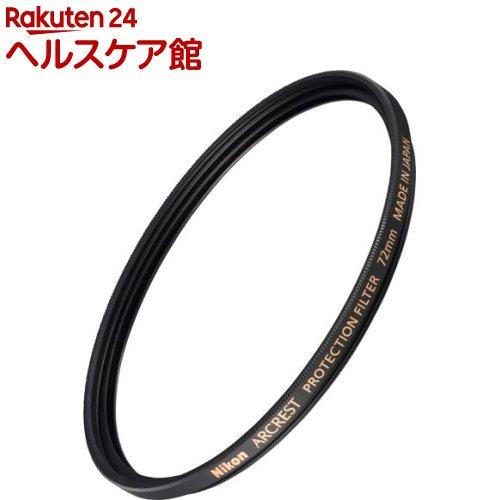 ニコン 純正高性能保護フィルター アルクレスト PROTECTION FILTER 72mm(1コ入)【送料無料】