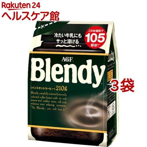 ブレンディ Blendy AGF 新着セール 袋 中古 3袋セット 210g