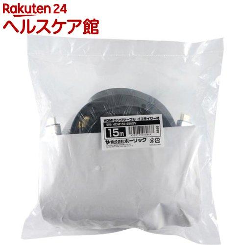HDMIロングケーブル イコライザー内蔵 4K対応 15m シルバー(1本入)