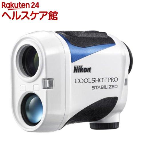 ニコン レーザー距離計 クールショット プロ スタビライズド(1コ入)