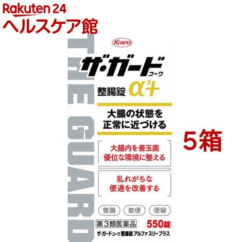 【第3類医薬品】ザ・ガードコーワα3+(550錠*5コセット)【ザ・ガードコーワ】【送料無料】