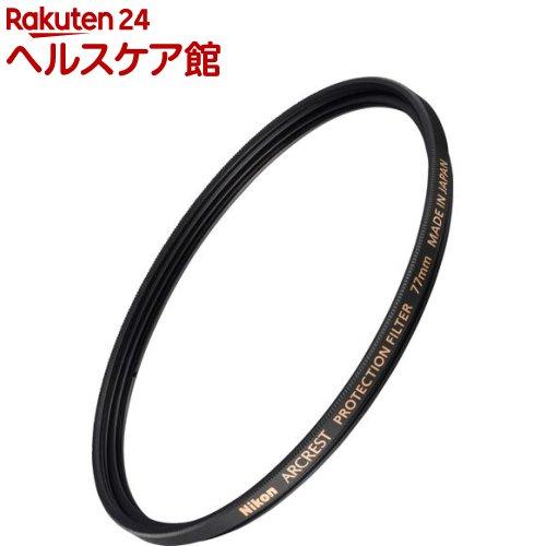 ニコン 純正高性能保護フィルター アルクレスト PROTECTION FILTER 77mm(1コ入)【送料無料】