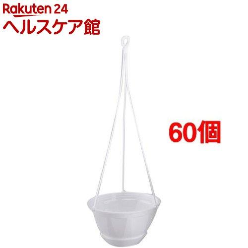 吊り鉢 6号 ホワイト(60個セット)