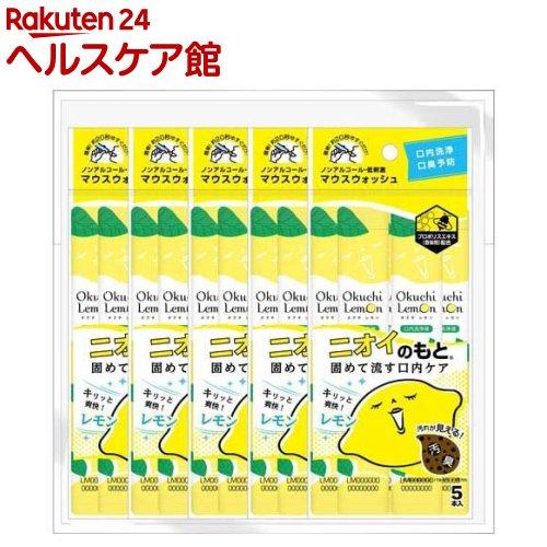 マウスウォッシュ オクチレモン 携帯用 5本 ストア 新品未使用正規品 5個 口内洗浄液