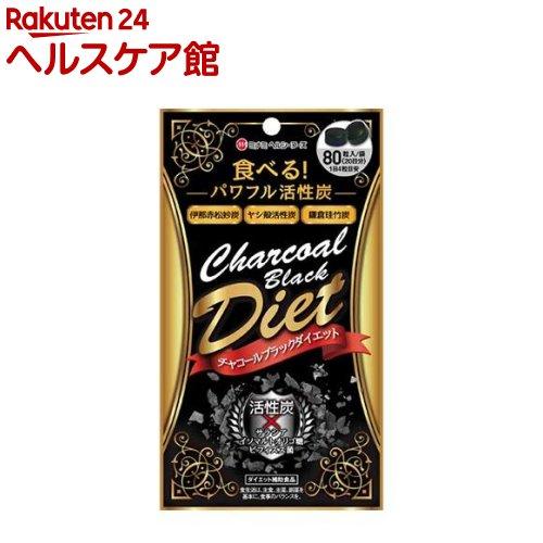 ミナミヘルシーフーズ チャコールブラックダイエット 高い素材 80粒入 お見舞い
