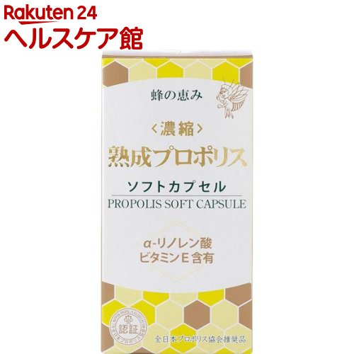 蜂の恵み 濃縮 熟成プロポリス ソフトカプセル(120粒)【蜂の恵み】