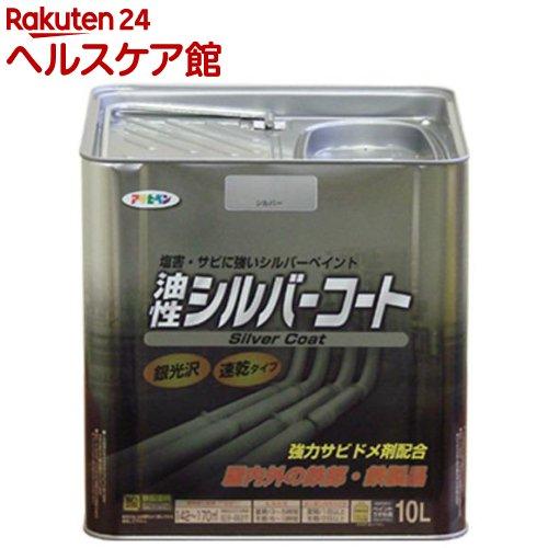 アサヒペン 油性シルバーコート シルバー(10L)【アサヒペン】