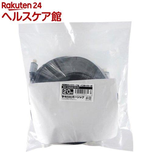 HDMIロングケーブル イコライザー内蔵 4K対応 20m シルバー(1本入)