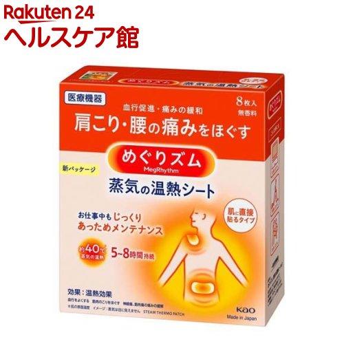めぐりズム 蒸気の温熱シート 8枚入 5☆好評 spts16 予約販売