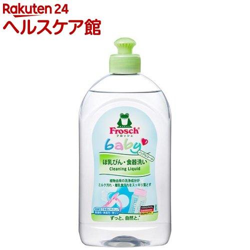 70%OFFアウトレット フロッシュ frosch ベビー 数量は多 500ml 食器洗い ほ乳びん