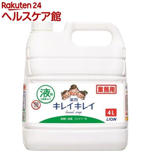 受注生産品 キレイキレイ 百貨店 薬用ハンドソープ 4L
