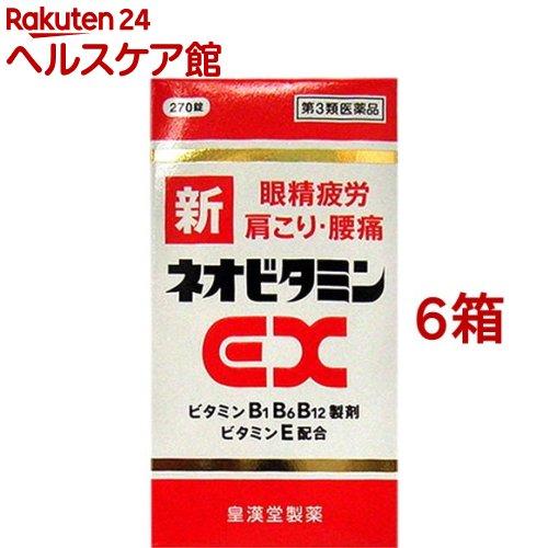 【第3類医薬品】新ネオビタミンEX「クニヒロ」(270錠*6コセット)【クニヒロ】