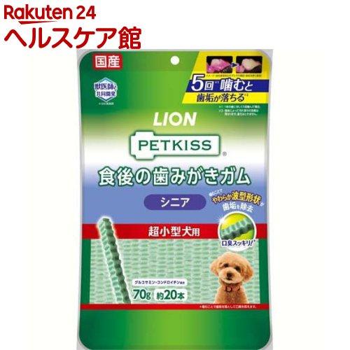 ペットキッス 食後の歯みがきガム シニア 超小型犬用 完売 20本入 訳あり品送料無料