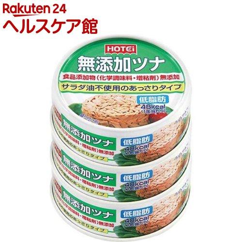 缶詰 ホテイフーズ 無添加ツナ 18%OFF 70g 代引き不可 3コ入