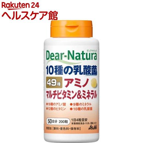Dear-Natura ディアナチュラ 49種アミノマルチビタミンミネラル spts15 捧呈 200粒 マーケット