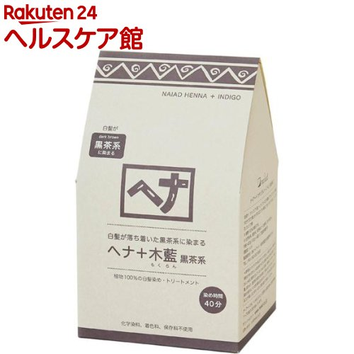 ナイアード ヘナ+木藍 SALE開催中 高い素材 黒茶系 100g 400g 4袋入