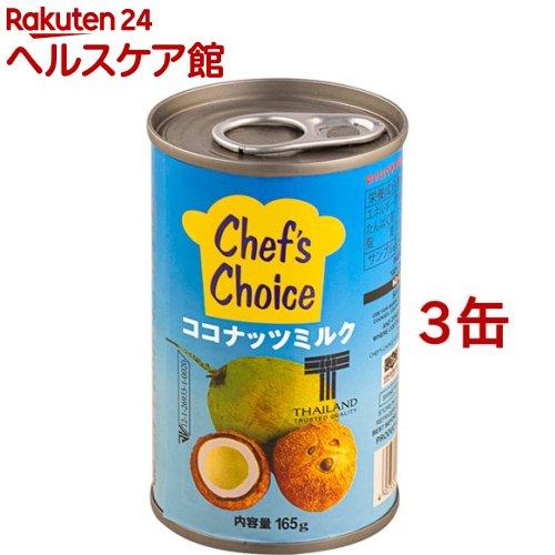 ユウキ ココナッツミルク(165g*3缶セット)【more20】