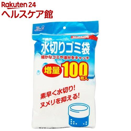 不織布水切りネット 排水口用 ゴミ袋 増量 more30 100枚入 ZB-4928 有名な 返品送料無料