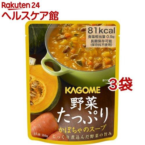 登場大人気アイテム カゴメ 野菜たっぷり かぼちゃのスープ 予約販売品 3袋セット 160g