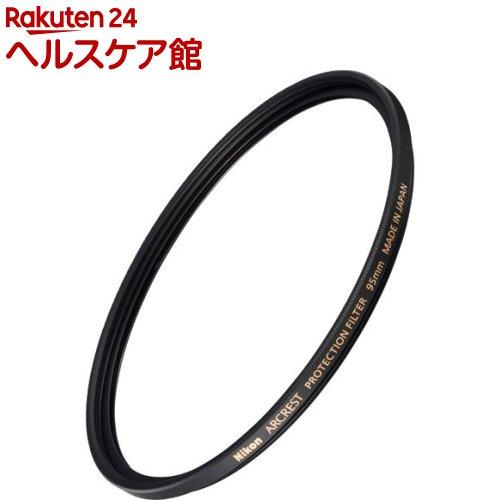 ニコン 純正高性能保護フィルター アルクレスト PROTECTION FILTER 95mm(1コ入)【送料無料】