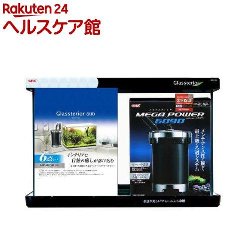 グラステリア600 セット(1セット)【グラステリア】【送料無料】