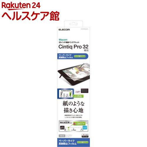 Wacom Cintiq Pro 32 保護フィルム ペーパーライク ケント紙タイプ TB-WCP32FLAPLL(1コ入)【エレコム(ELECOM)】