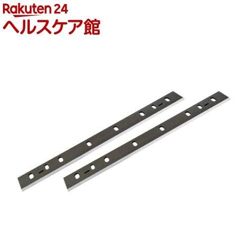 リョービ 研磨式カンナ刃 2枚組 6660701(1セット)【リョービ(RYOBI)】