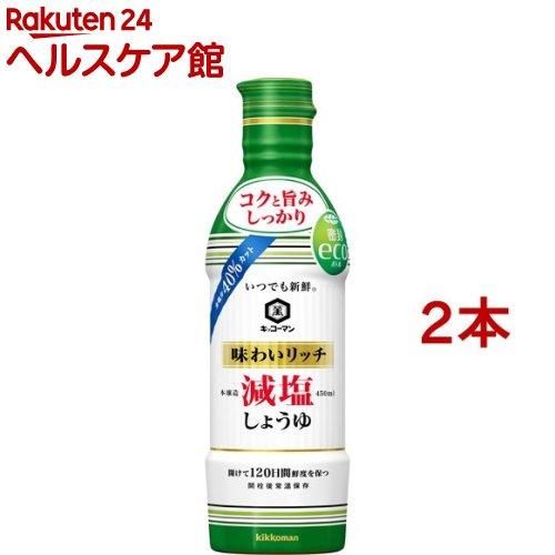 醤油 いつでも新鮮 味わいリッチ減塩しょうゆ 塩分40%カット 2コセット NEW 450ml more20 日本