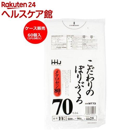 ゴミ袋 0.025ミリ厚 70L 透明 薄くてもよく伸びるメタロセン高配合タイプ MT73(10枚*60コ入)