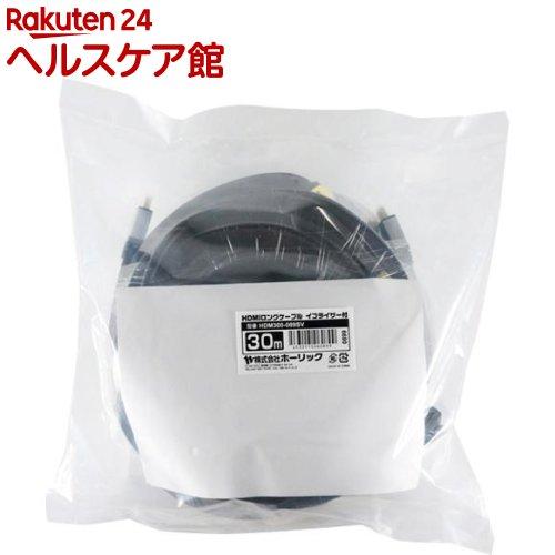 HDMIロングケーブル イコライザー内蔵 4K対応 30m シルバー(1本入)