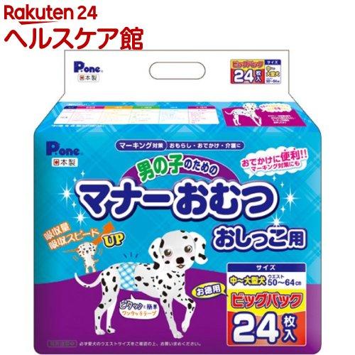 P ワン one 男の子のためのマナーおむつ 24枚入 ビッグパック 期間限定特別価格 中~大型犬 送料無料 おしっこ用