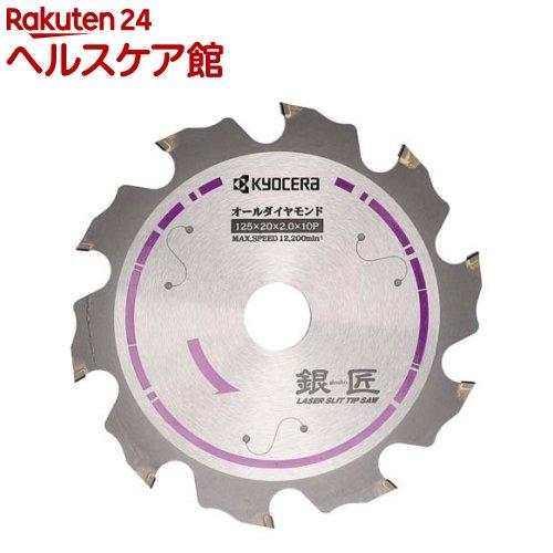 リョービ ダイヤモンドチップソー 銀匠 4912001 125mm(1個)【リョービ(RYOBI)】