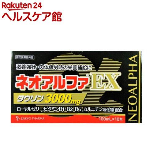 サイキョウファーマ ネオアルファEX3000 100ml 10本入 送料込 国際ブランド