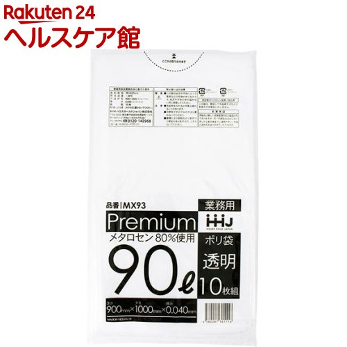 ゴミ袋 兼用 食品用 ポリ袋 0.040ミリ厚 90L 透明 食品検査通過済 MX93(計300枚入(ケース販売))