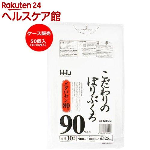 ゴミ袋 0.025ミリ厚 90L 透明 薄くてもよく伸びるメタロセン高配合タイプ MT93(10枚*50コ入)
