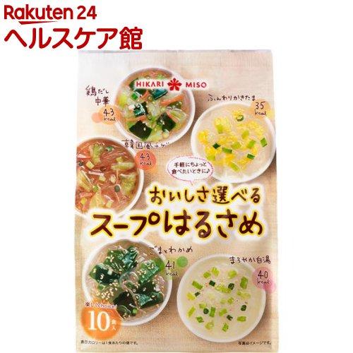 ひかり味噌 / ひかり おいしさ選べるスープはるさめ ひかり おいしさ選べるスープはるさめ(10食入)【ひかり味噌】