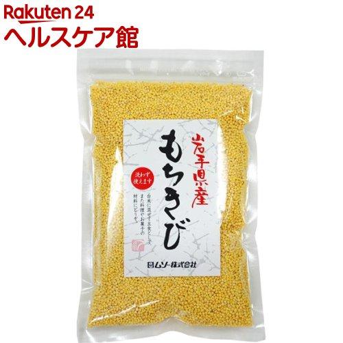 ムソー 岩手県産 Seasonal Wrap入荷 物品 150g もちきび