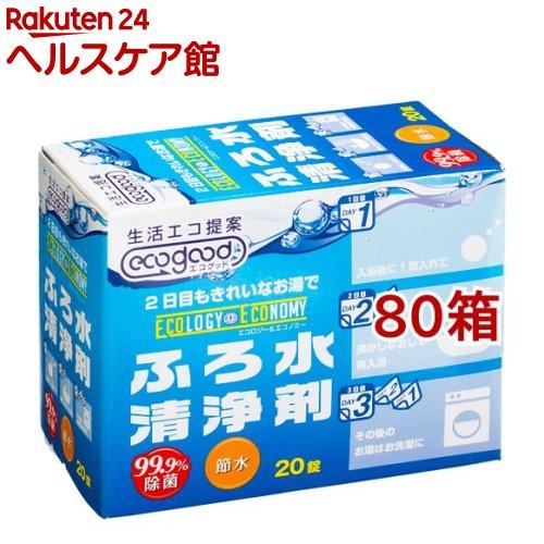 エコグッド ふろ水洗浄剤(3g*20錠*80箱セット)【アドグッド】