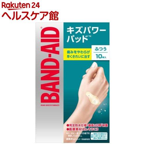 【おまけつき】バンドエイド キズパワーパッド ふつうサイズ(10枚入)【バンドエイド(BAND-AID)】